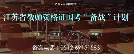 2017下半年江苏教师资格考试笔试备考资料