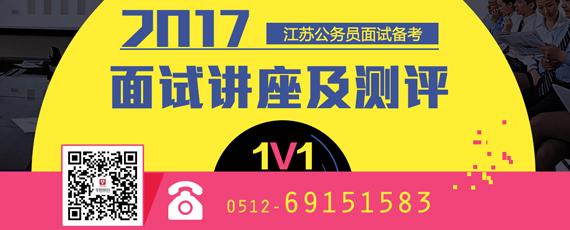 2017年江苏公务员面试上岸备考讲座及免费测评