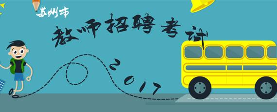苏州教师招聘考试培训