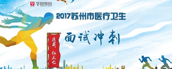 2017年江苏省医疗卫生事业单位面试备考专题