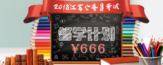 2018江苏省公务员考试成公刷题督学计划