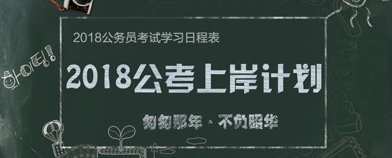2018江苏省考笔试早知道 决胜300天
