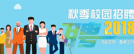 2018秋季中国工商银行校园招聘备考资料