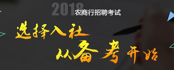 2018江苏省农村商业银行笔试资料免费领