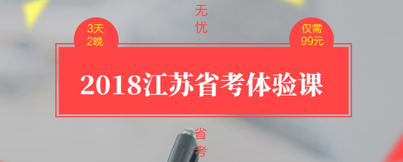2018江苏省考笔试99元体验课