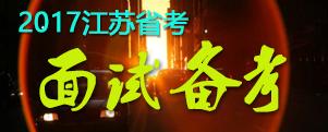 2017江苏省考面试备考