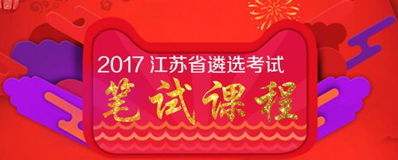 2017江苏省公务员遴选在线培训辅导课程