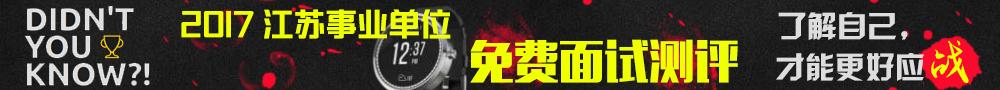 2017年江苏事业单位面试免费测评