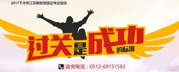 2017下半年江苏省教师资格考试笔试培训课程