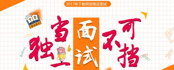 2017下半年江苏教师资格面试培训课程