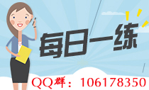 2018国考|江苏省考每日一练