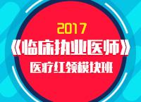 2017年《临床执业医师》医疗红领模块班