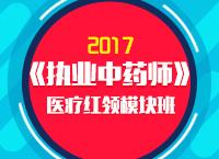 2017年《执业中药师》医疗红领模块班