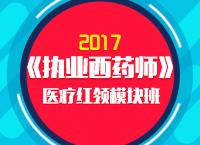 2017年《执业西药师》医疗红领模块班