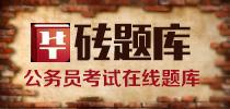 国考|江苏省考公务员考试在线题库