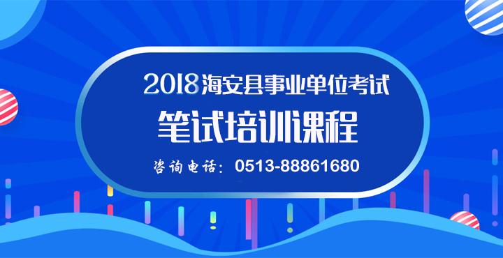 2018海安县事业单位笔试培训课程