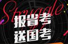 报名2019江苏省考笔试班送2019国考笔试班