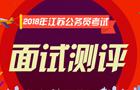 2018江苏省考免费面试测评
