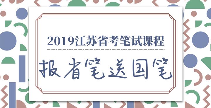 报2019江苏省考笔试班送2019国考笔试班