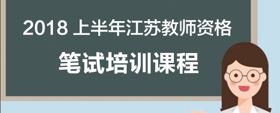 2018上半年江苏省教师资格笔试培训辅导课程