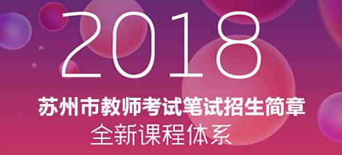 2018江苏教师招聘考试培训辅导课程