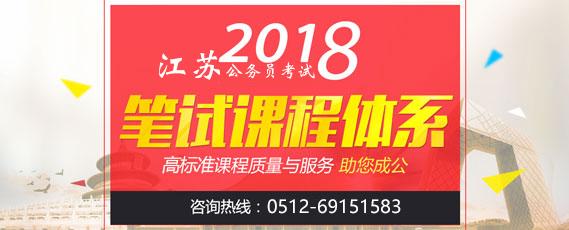 2018年江苏省考笔试培训课程