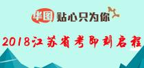2018江苏省公务员考试备考