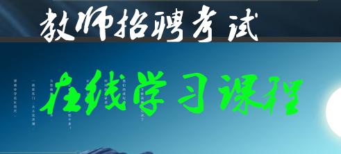 2018江苏教师考试在线网校课程