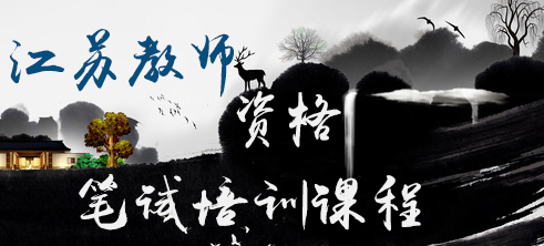 2018上半年江苏教师资格证考试笔试培训辅导课程