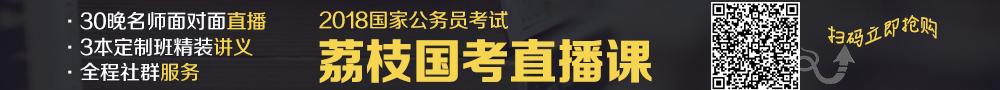 2018年国家公务员考试荔枝计划30晚直播课