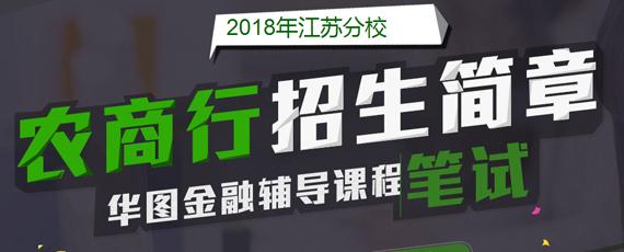 2018江苏省农村商业银行笔试培训辅导课程