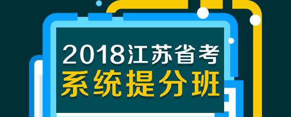 2018年江苏省考笔试系统提分班