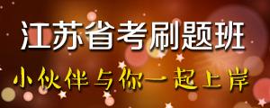 江苏省考刷题班,随到随学,每10天一次模考