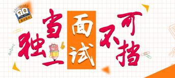 2018江苏省教师资格考试面试课程