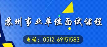 苏州事业单位招聘考试面试课程