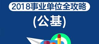 苏州事业单位招聘考试在线网课