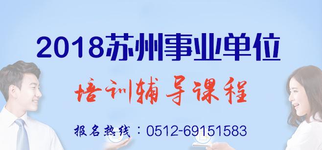苏州事业单位考试培训课程