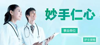 苏州医疗卫生考试笔试课程
