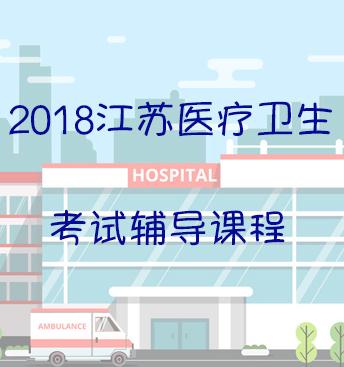 苏州医疗卫生考试培训课程