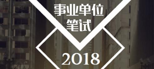 2018江苏事业单位考试笔试培训辅导