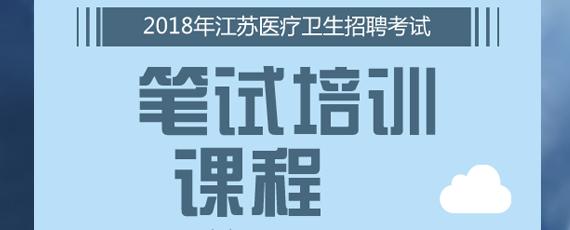 2018江苏医疗卫生考试笔试培训课程