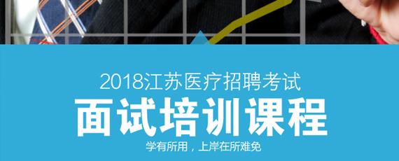 2018江苏医疗卫生考试面试辅导课程