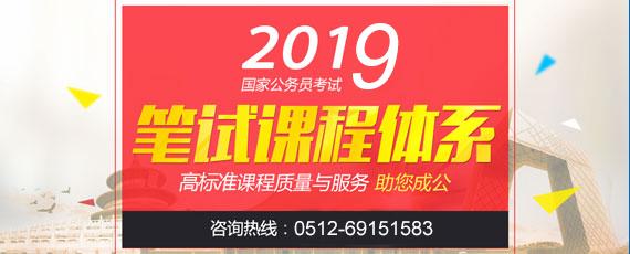 2019国家公务员考试笔试课程