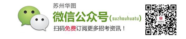 苏州华图官方微信