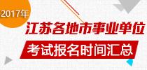 江苏事业单位考试报名时间