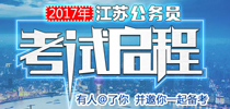 2017江苏省公务员考试备考