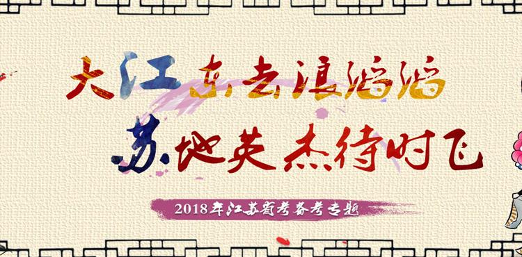 2018江苏省考笔试备考指导