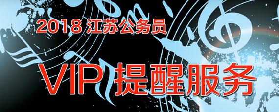 2018江苏省考公告预约提醒服务
